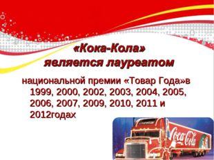 национальной премии «Товар Года»в 1999, 2000, 2002, 2003, 2004, 2005, 2006, 2