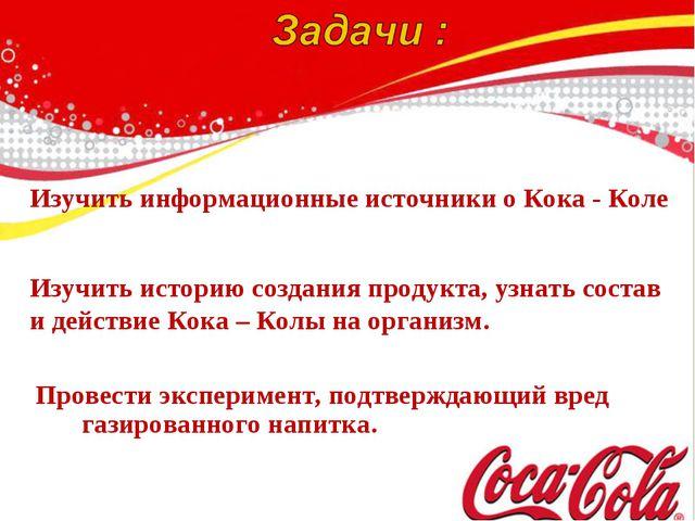 Изучить информационные источники о Кока - Коле Изучить историю создания проду...