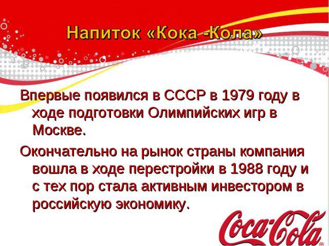 Впервые появился в СССР в 1979 году в ходе подготовки Олимпийских игр в Москв...