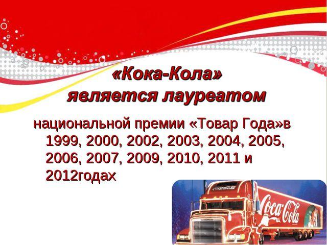 национальной премии «Товар Года»в 1999, 2000, 2002, 2003, 2004, 2005, 2006, 2...