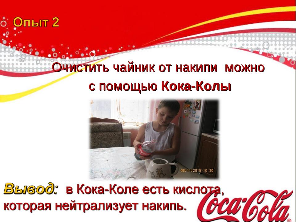 Очистить чайник от накипи можно с помощью Кока-Колы