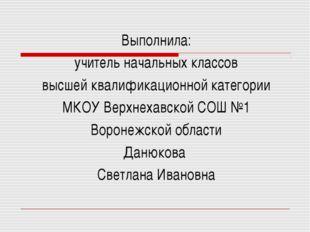 Выполнила: учитель начальных классов высшей квалификационной категории МКОУ В