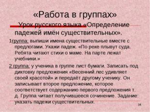 «Работа в группах» Урок русского языка «Определение падежей имён существитель