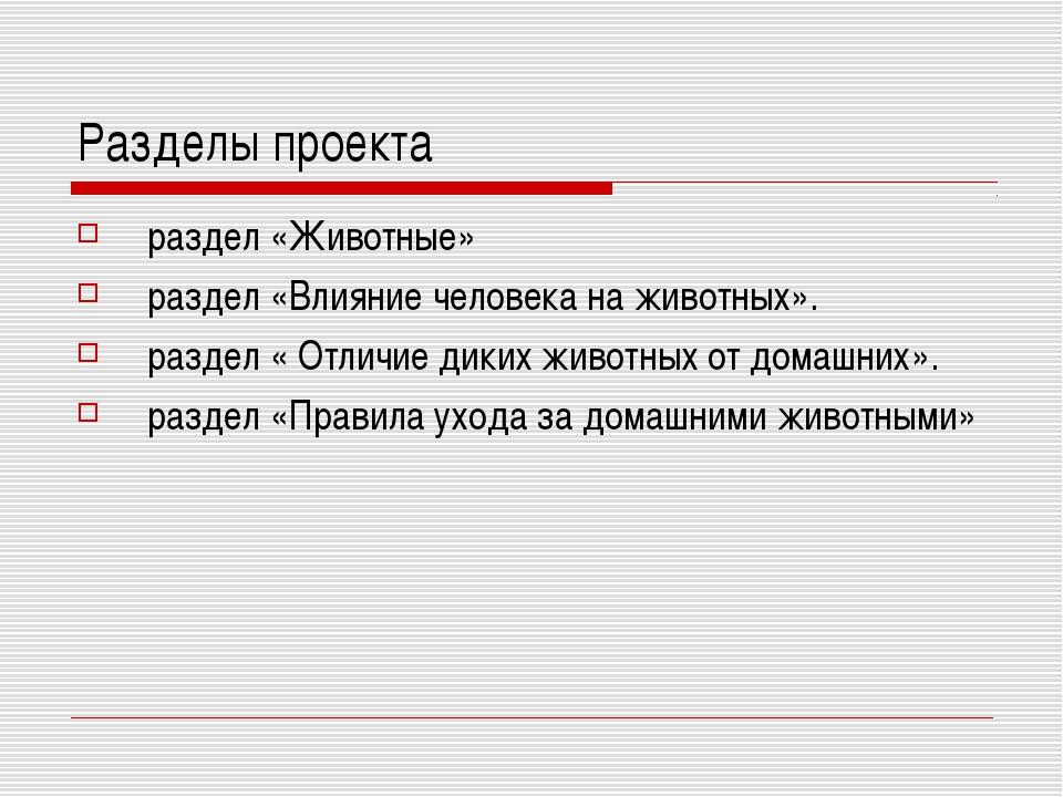 Разделы проекта раздел «Животные» раздел «Влияние человека на животных». разд...