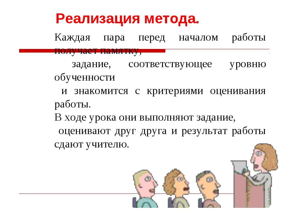 Реализация метода. Каждая пара перед началом работы получает памятку, задание...
