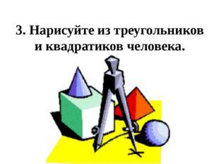 3. Нарисуйте из треугольников и квадратиков человека.