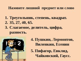 Назовите лишний предмет или слово 4. Пушкин, Лермонтов, Виленкин, Есенин 5. П