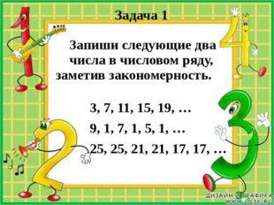 Задача 1 Запиши следующие два числа в числовом ряду, заметив закономерность.