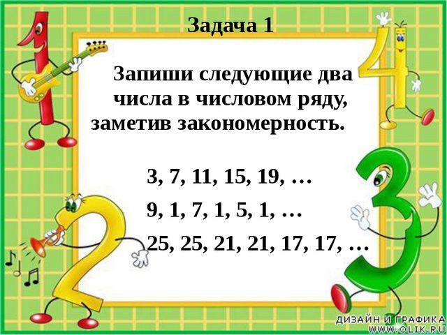 Задача 1 Запиши следующие два числа в числовом ряду, заметив закономерность....