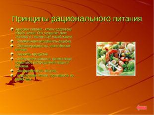 Принципы рационального питания Здоровое питание - ключ к здоровому образу жиз