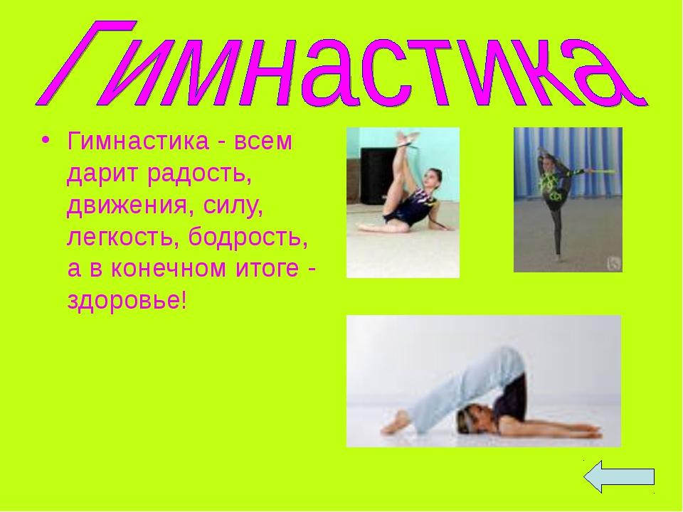 Гимнастика - всем дарит радость, движения, силу, легкость, бодрость, а в коне...