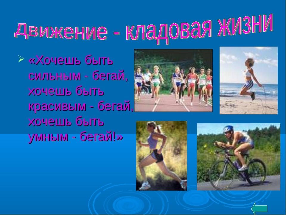 «Хочешь быть сильным - бегай, хочешь быть красивым - бегай, хочешь быть умным...