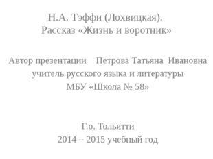 Н.А. Тэффи (Лохвицкая). Рассказ «Жизнь и воротник» Автор презентации Петрова