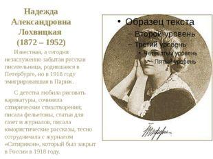 Надежда Александровна Лохвицкая (1872 – 1952) Известная, а сегодня незаслуже