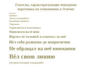 Глаголы, характеризующие поведение воротника по отношению к Олечке Потребовал