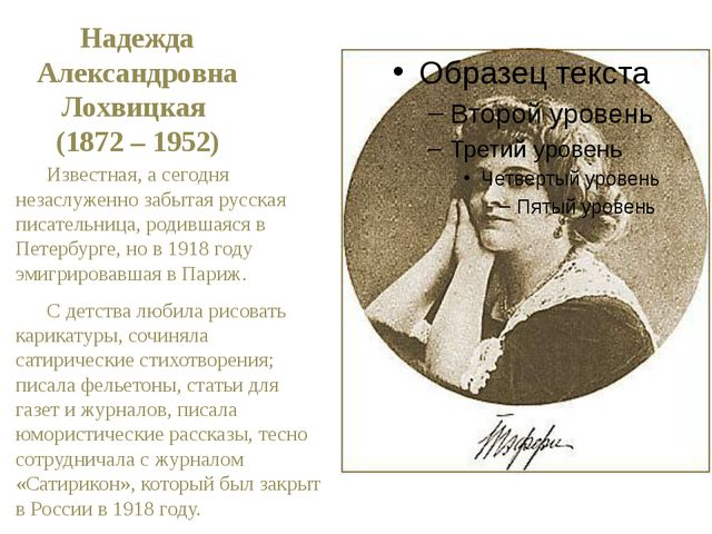 Надежда Александровна Лохвицкая (1872 – 1952) Известная, а сегодня незаслуже...