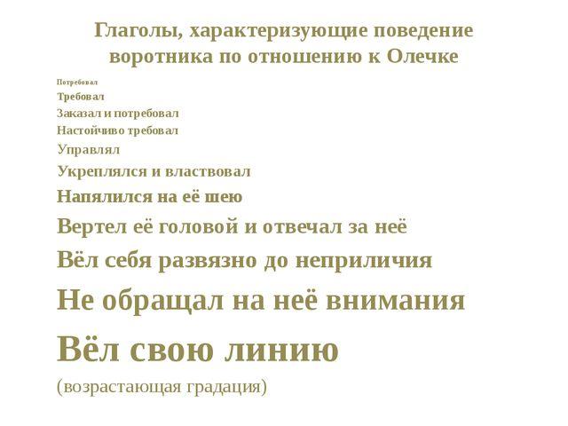 Глаголы, характеризующие поведение воротника по отношению к Олечке Потребовал...