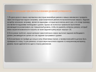 Особые ситуации при использовании уровней успешности 1) В курсе русского язык
