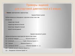Примеры заданий для стартовой диагностики в 5 классе Умение: характеризовать