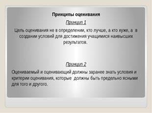 Принципы оценивания Принцип 1 Цель оценивания не в определении, кто лучше, а