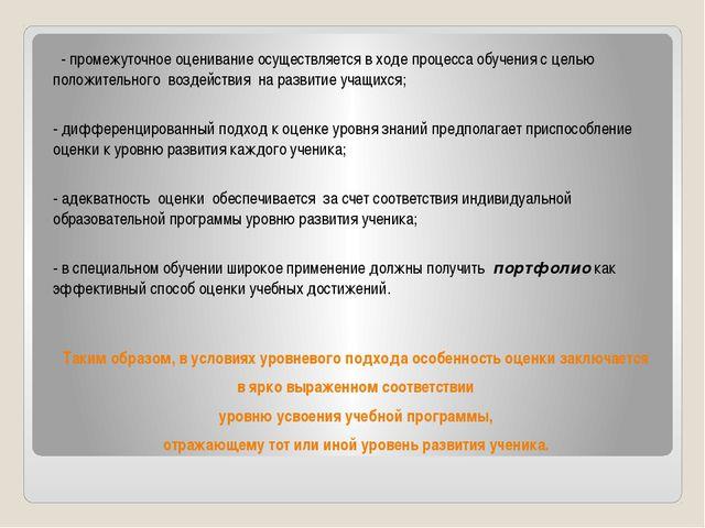- промежуточное оценивание осуществляется в ходе процесса обучения с целью п...