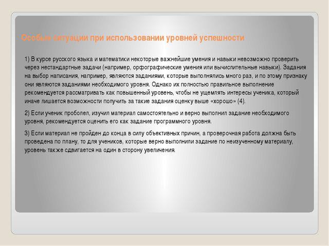 Особые ситуации при использовании уровней успешности 1) В курсе русского язык...