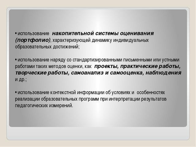 • использование накопительной системы оценивания (портфолио), характеризующе...