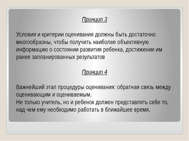 Принцип 3 Условия и критерии оценивания должны быть достаточно многообразны,...