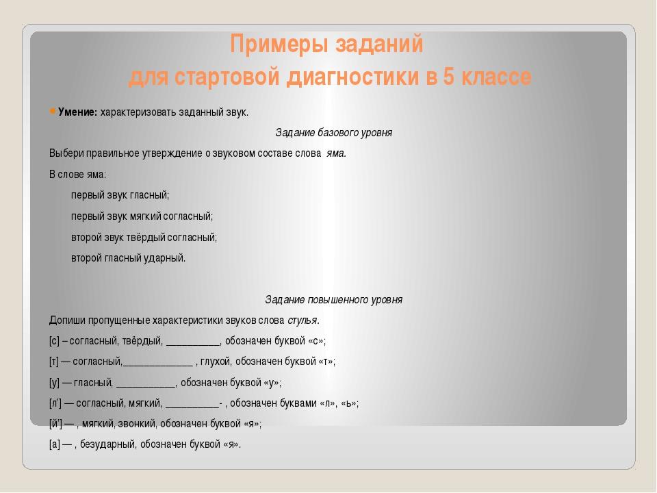 Примеры заданий для стартовой диагностики в 5 классе Умение: характеризовать...