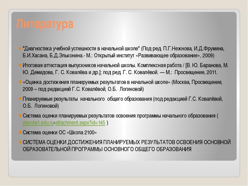 """Литература """"Диагностика учебной успешности в начальной школе"""" (Под ред. П.Г.Н..."""
