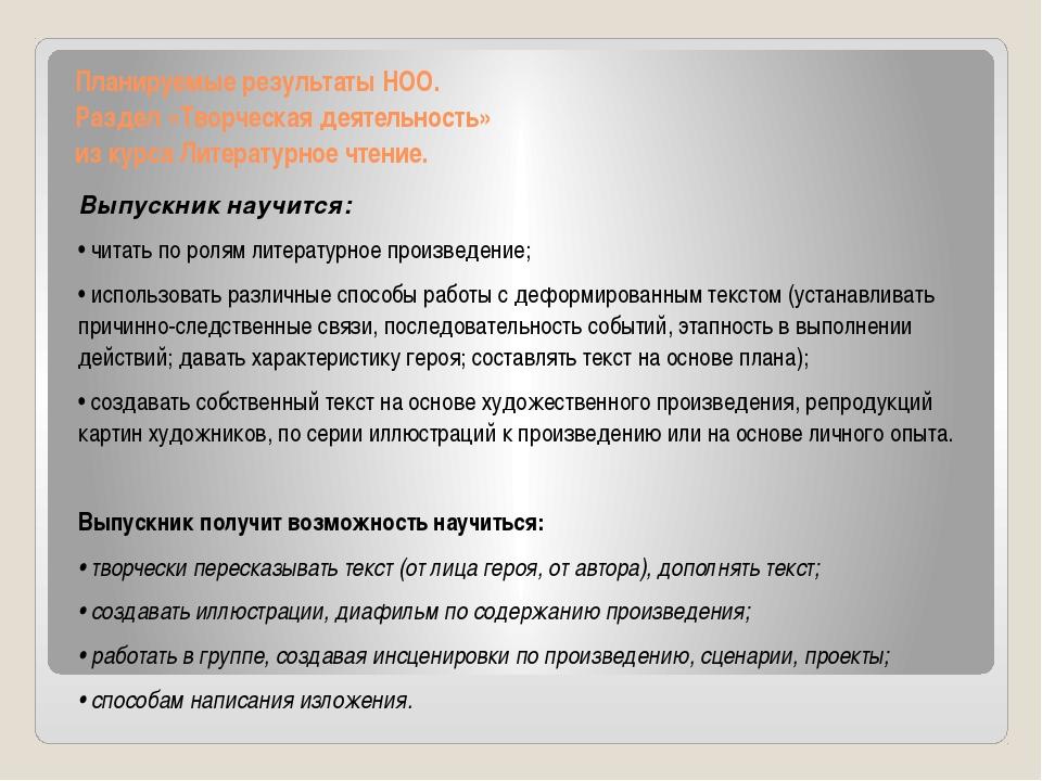 Планируемые результаты НОО. Раздел «Творческая деятельность» из курса Литерат...