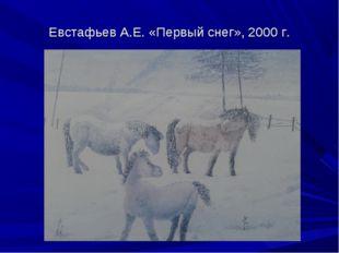 Евстафьев А.Е. «Первый снег», 2000 г.