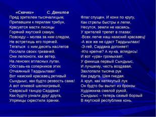 «Скачки» С. Данилов Пред зрителем тысячалицым, Припавшим к перилам трибун, К