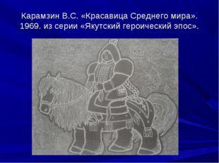 Карамзин В.С. «Красавица Среднего мира». 1969. из серии «Якутский героический
