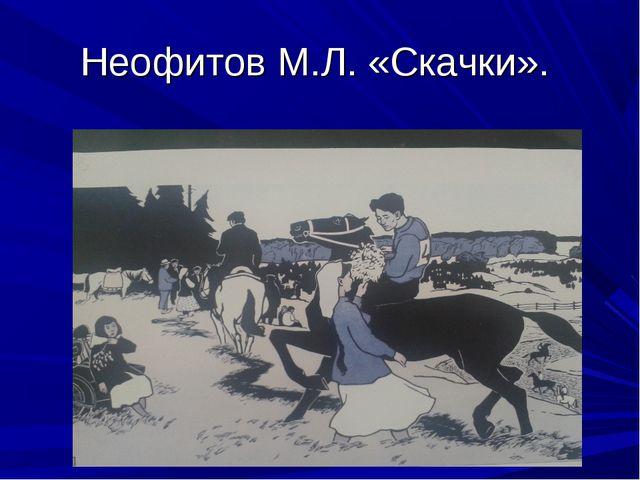 Неофитов М.Л. «Скачки».