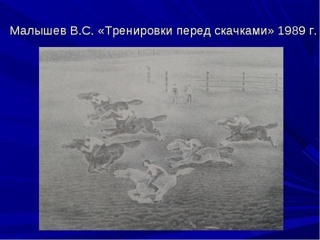 Малышев В.С. «Тренировки перед скачками» 1989 г.