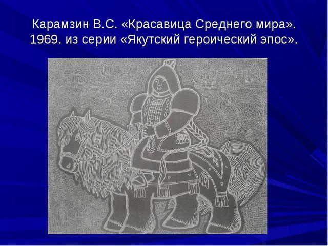 Карамзин В.С. «Красавица Среднего мира». 1969. из серии «Якутский героический...