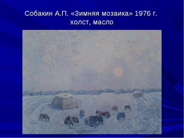 Собакин А.П. «Зимняя мозаика» 1976 г. холст, масло