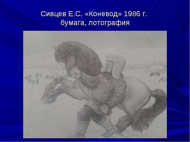 Сивцев Е.С. «Коневод» 1986 г. бумага, лотография