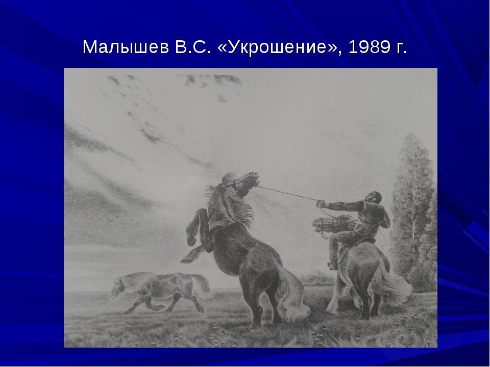 Малышев В.С. «Укрошение», 1989 г.