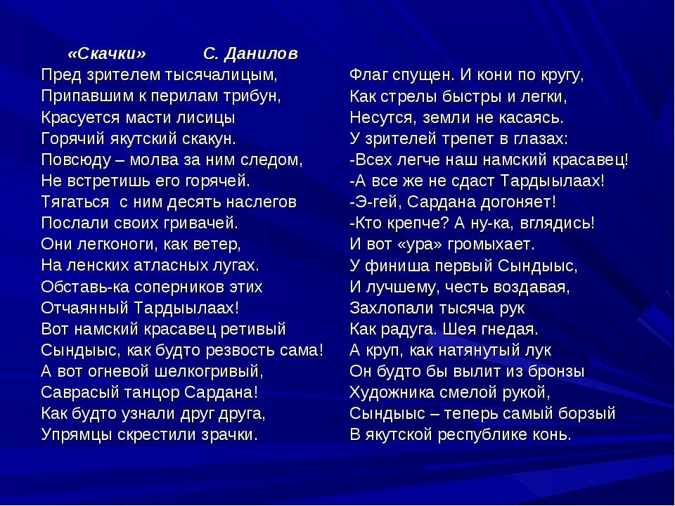 «Скачки» С. Данилов Пред зрителем тысячалицым, Припавшим к перилам трибун, К...