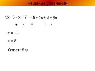 3x - 5 - x + 7 = - 9 - 2x 3 + 5x + 3x - 5 - x + 7 = - 9 - 2x 3 + 5x + + - = +