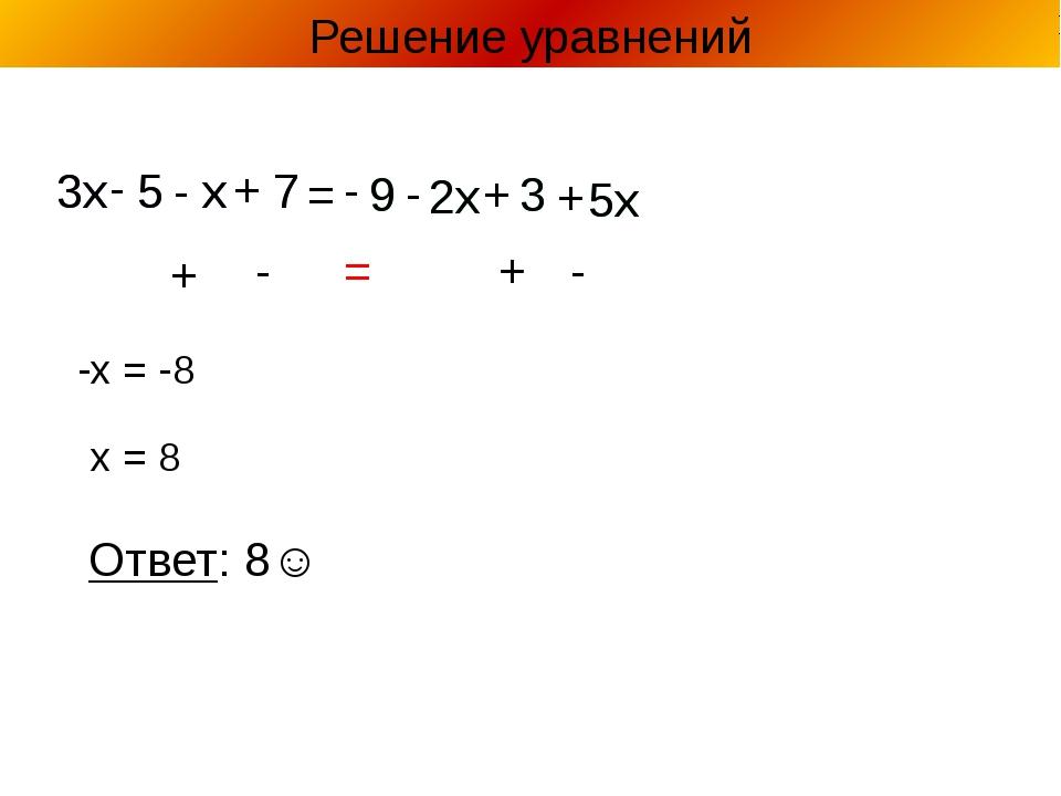 3x - 5 - x + 7 = - 9 - 2x 3 + 5x + 3x - 5 - x + 7 = - 9 - 2x 3 + 5x + + - = +...