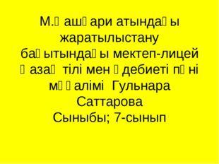 М.Қашғари атындағы жаратылыстану бағытындағы мектеп-лицей Қазақ тілі мен әдеб
