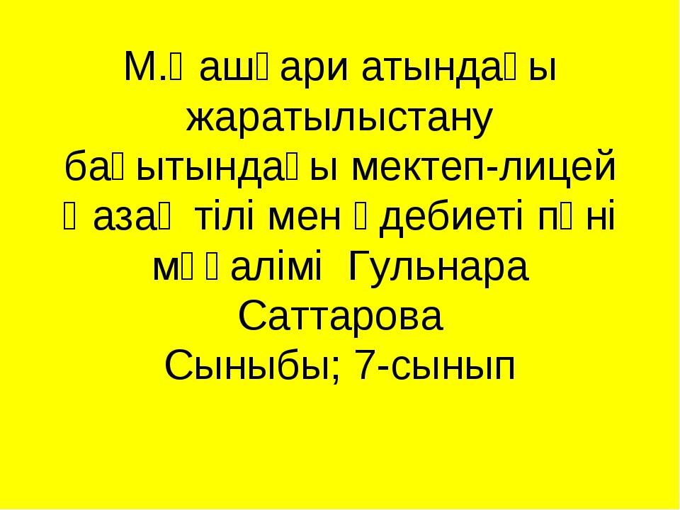 М.Қашғари атындағы жаратылыстану бағытындағы мектеп-лицей Қазақ тілі мен әдеб...