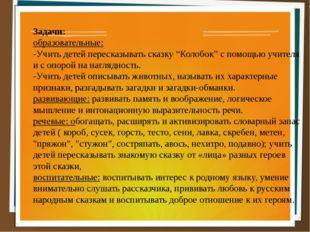 """Задачи: образовательные: -Учить детей пересказывать сказку """"Колобок"""" с помощь"""