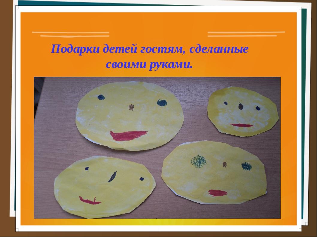 Подарки детей гостям, сделанные своими руками.