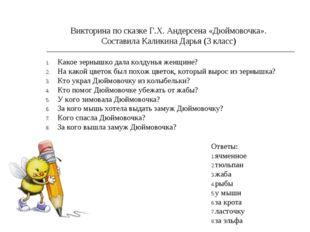 Викторина по сказке Г.Х. Андерсена «Дюймовочка». Составила Каликина Дарья (3