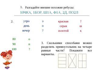 Разгадайте внешне похожие ребусы: 10ЧКА, 1БОР, Ш1А, Ф1А, 2Д, ПО2Л 1. 2. 3. Ск