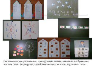 Систематические упражнения, тренирующие память, внимание, воображение, чистот